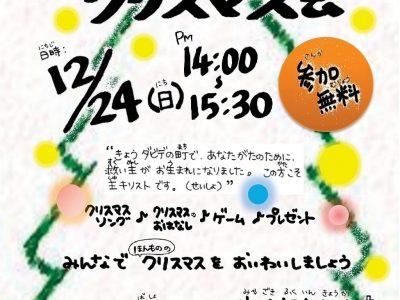 12月24日(日)14:00~『ジョイキッズ こどもクリスマス会』のお知らせ