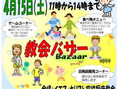 4月15日(土)『イースターフェスタ』のお知らせ