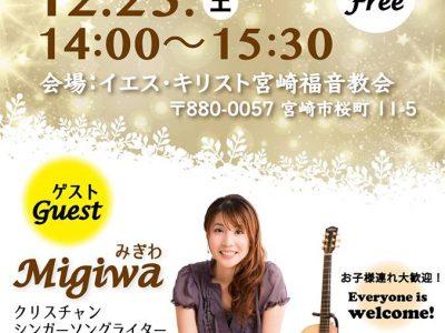 12月23日(土)14:00~『クリスマスコンサート』のお知らせ