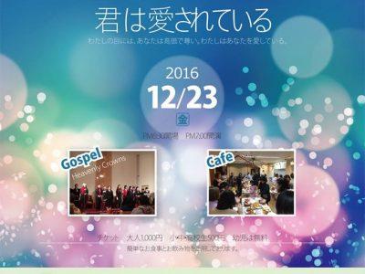12月23日(金)午後7時~クリスマス会「You are Special」開催のお知らせ